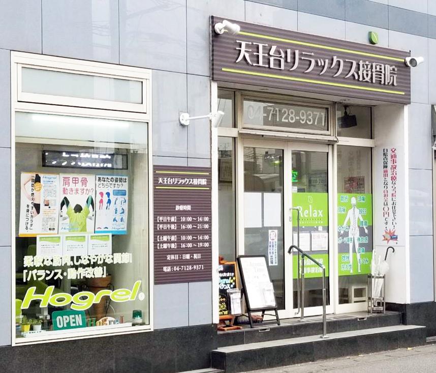 tenpo_info
